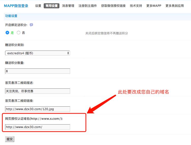 微信登录常用设置